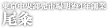 尾粂 東京中央卸市場創業明治4年